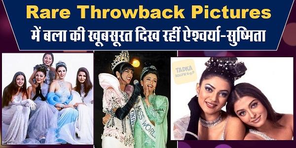 Throwback ऐश्वर्या-सुष्मिता की इन तस्वीरों से नजरें हटाना मुश्किल, Pictures में देखें 'मिस वर्ल्ड' और 'मिस यूनिवर्स' की खास बाॅन्डिंग