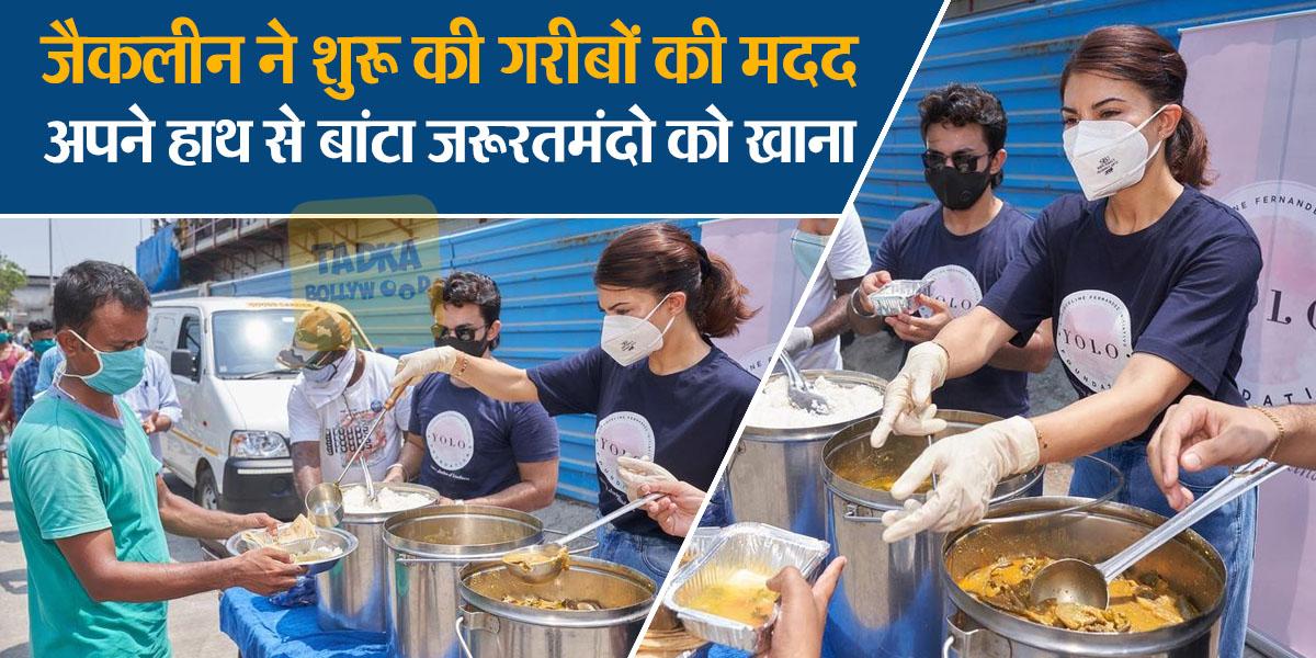 Photos: कोरोना संकट के बीच जैकलीन ने शुरू की गरीबों की मदद, अपने हाथ से बांटा जरूरतमंदो को खाना