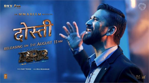 on friendship day the makers of  rrr  released the first song  dosti