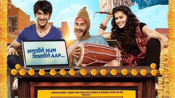 running sadhi com trailer is release