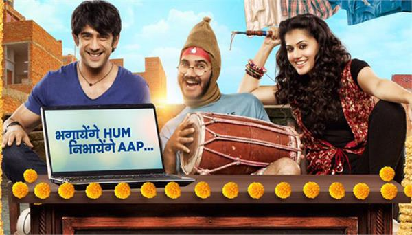 running shaadi com heres why taapsee pannu films title might get changed