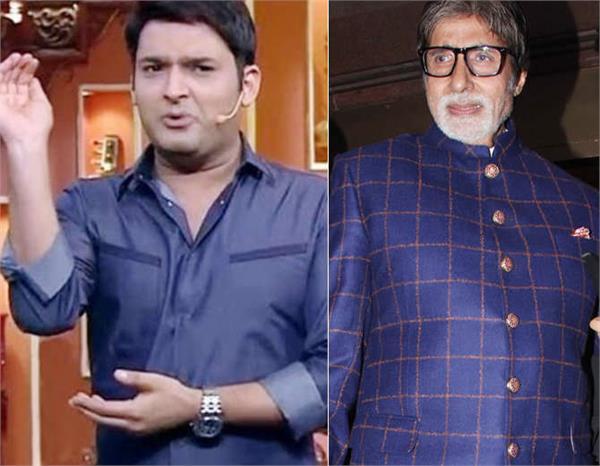 kapil  cancel shoot with amitabh