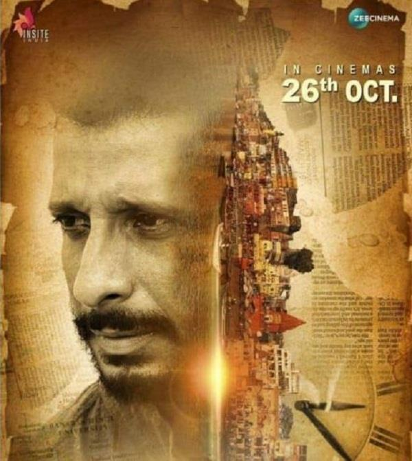 MOVIE REVIEW: 'काशी'