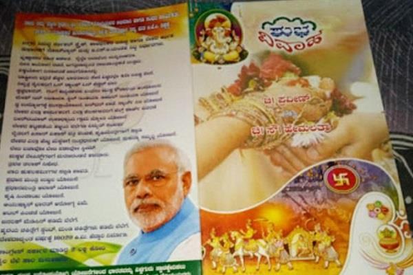 pm modi picture printed on wedding card