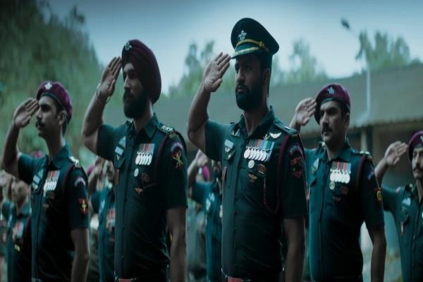 movie uri trailer release