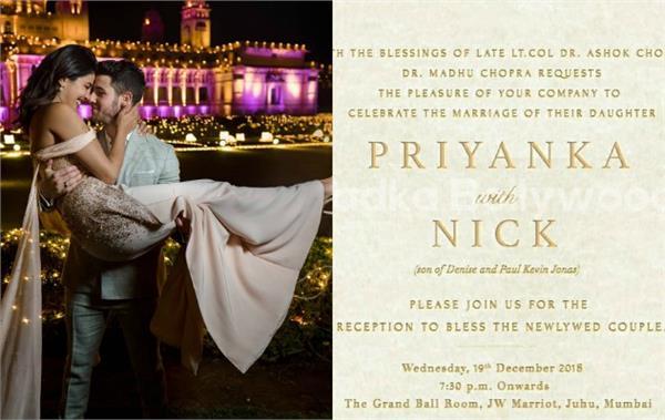 मुंबई में आज निकयांका देंगे शादी का दूसरा रिसेप्शन,रिश्तेदारों सहित मीडियाकर्मियों को किया इनवाइट