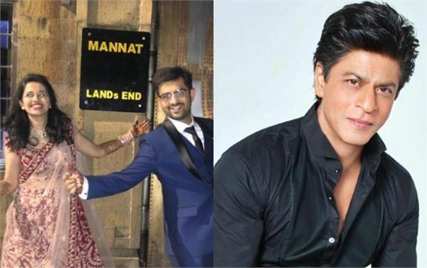 शादी के बाद' मन्नत' के आगे तस्वीर खिंचवाने पहुंचा कपल, शाहरुख खान ने दिया रिएक्शन