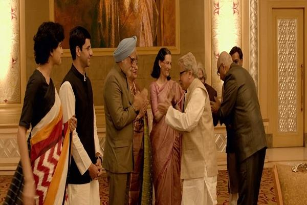 the accidental prime minister trailer release