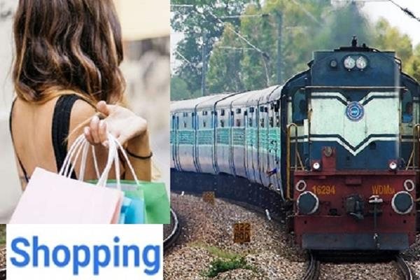 now you can get shoppingtrains enjoy shopping