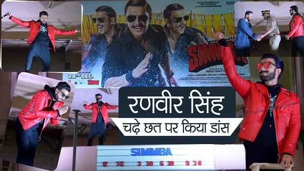 ranveer singh to watch live audience reaction on simmba
