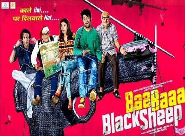 Movie Review: 'बाबा ब्लैक शीप'