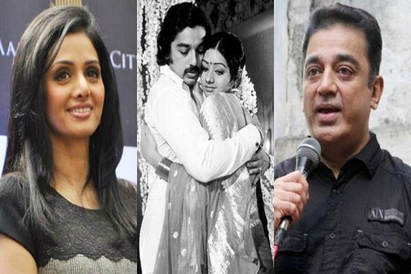 kamal haasan shares personal life facts with sridevi