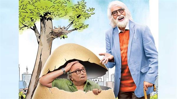 102 not out amitabh bachchan rishi kapoor first look