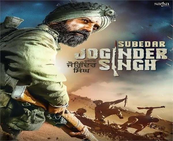 subedar joginder singh official poster