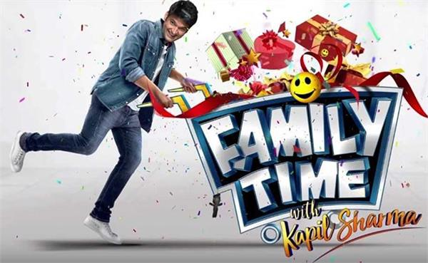 kapil sharma new show family time with kapil to get start