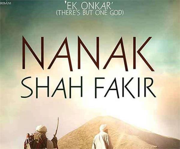 अक्षय की फिल्म 'नानक शाह फकीर' को SC से मिली हरी झंडी