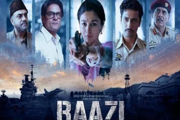 raazi box office collection day 1