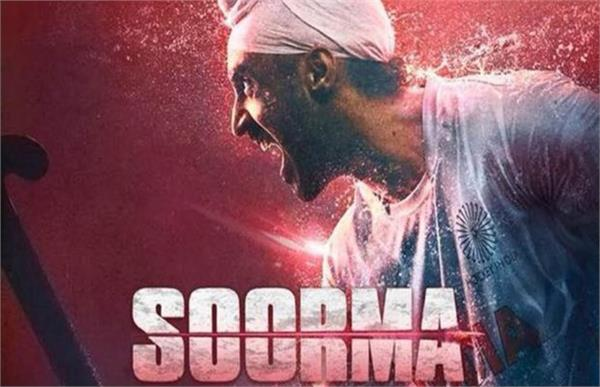 diljit dosanjh and taapsee pannu movie soorma trailer launched