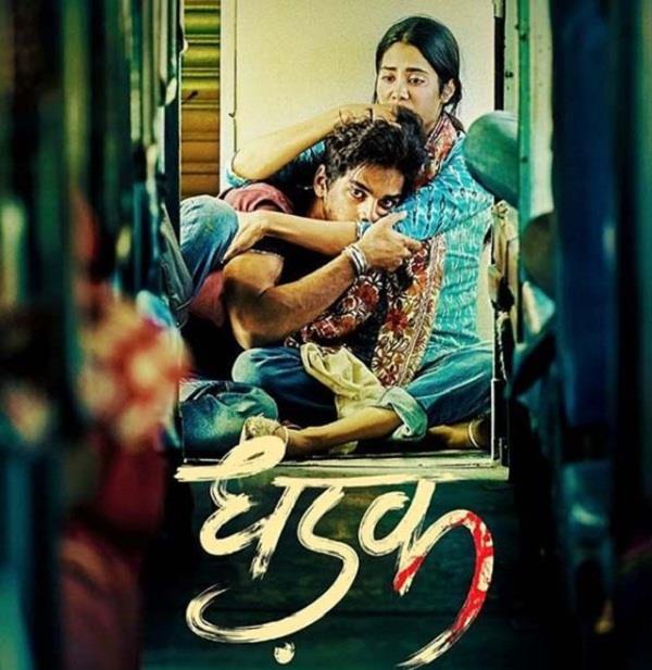 janhvi kapoor and ishaan khattar film dhadak new poster out