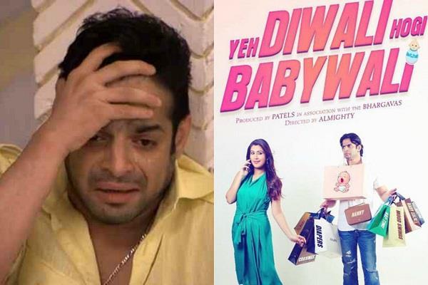 karan patel wife ankita suffers from miscarriage