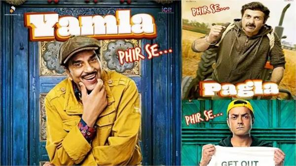 yamla pagla deewana phir se released has been change now will released