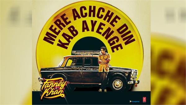 फन्ने खां से सामने आया नया पोस्टर, अनिल कपूर ने कहा- मेरे अच्छे दिन कब आएंगे