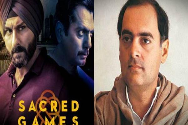 complaint file against saif ali khan nawazuddin siddiqui and netflix india
