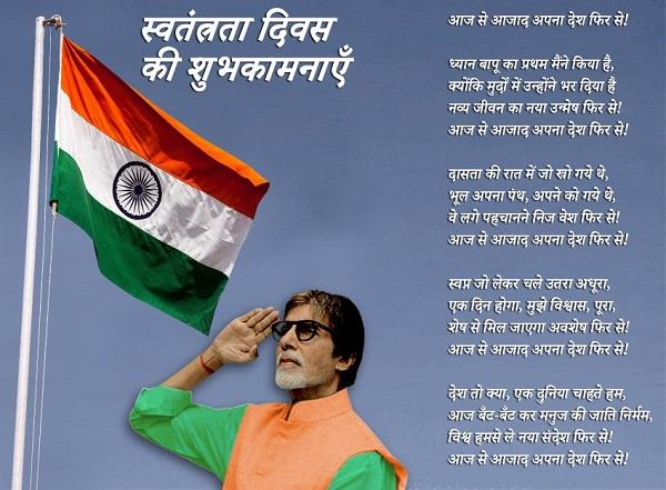 amitabh bachchan share poetry on independence day
