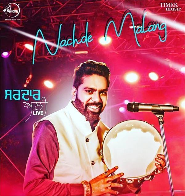 sardar ali full album nachde malang live now