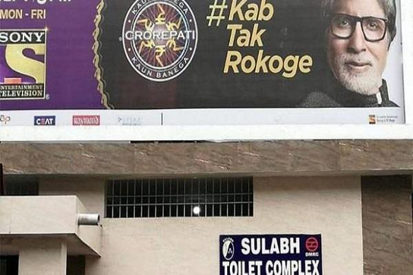 kbc kab tak rokoge tagline meaning went wrong when placed above a toilet