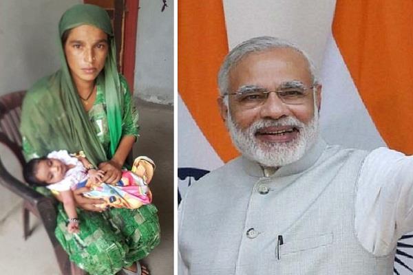 pm modi tweeted about ayushman baby karishma from karnal