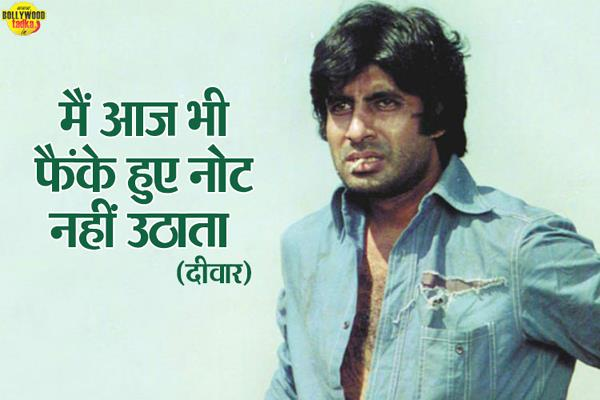 on amitabh bachchan birthday read his career top 10 dialogues