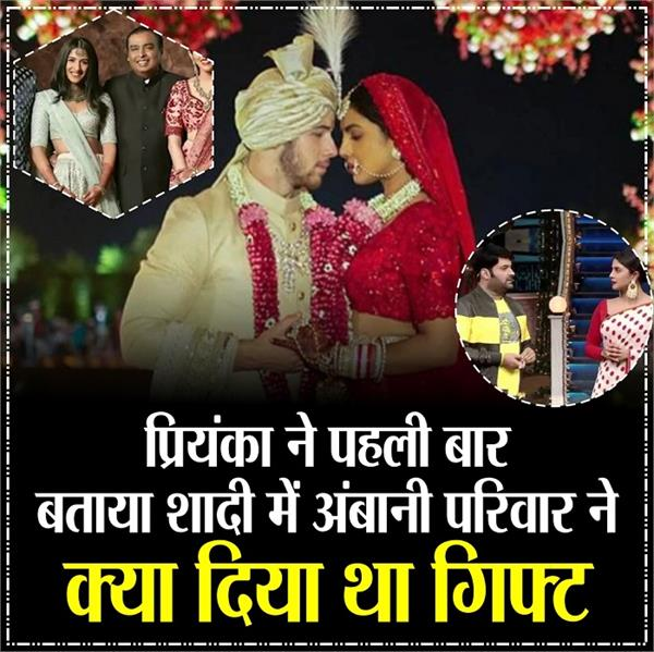what was the gift given by the ambani family in the priyanka wedding