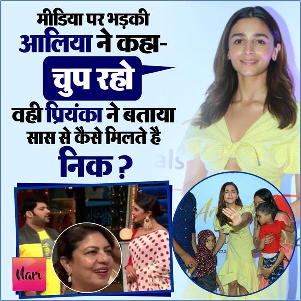 alia became angry at the media and priyanka started kapil s class