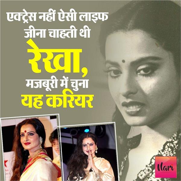 not an actress rekha wanted to live such a this life