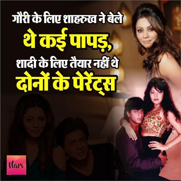 love story of shahrukh and gauri khan
