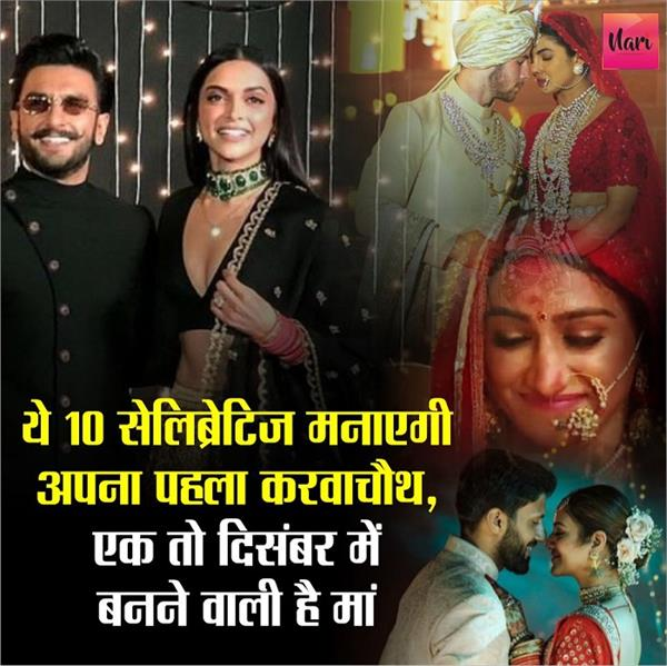 newly married actress who celebrity her first karva chauth