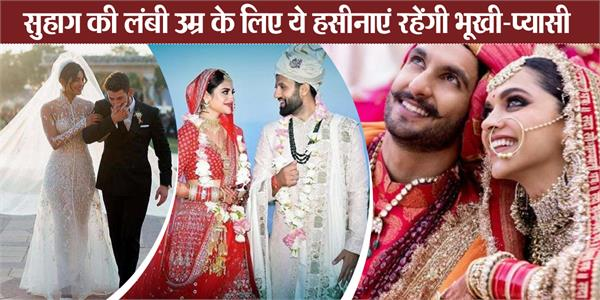 deepika ranveer priyanka nick and these celebs has first karwa chauth 2019
