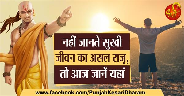 if you do not know the real secret of happy life so know here today