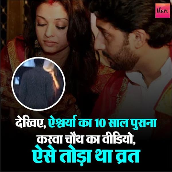 watch aishwarya s 10 year old karva chauth s video this fast was broken