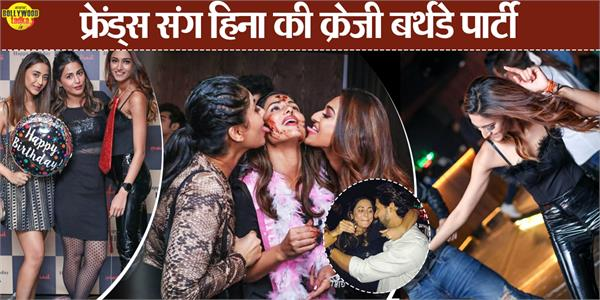 hina khan birthday bash pictures goes viral