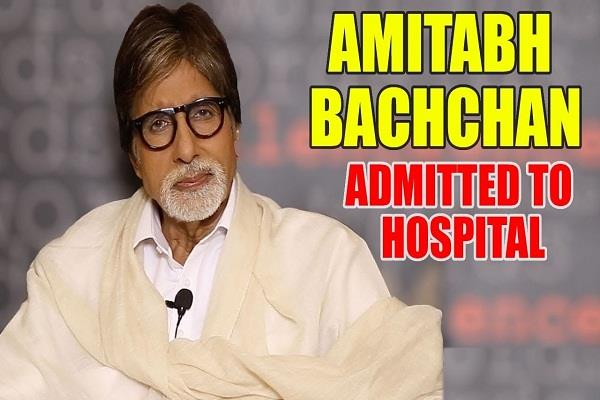 amitabh bachchan admits in hospital due to liver problem