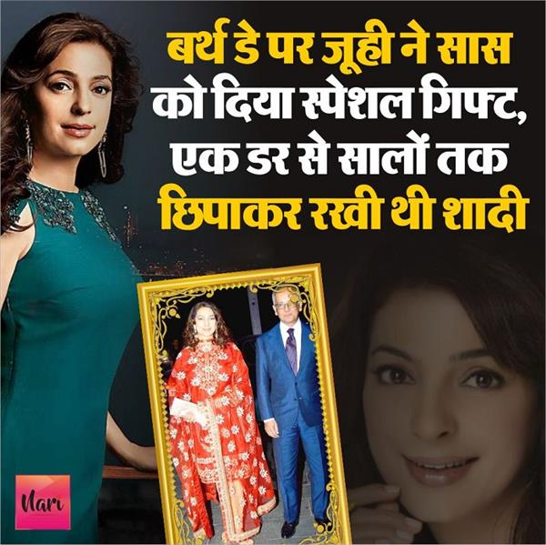 juhi gave special gift to mother in law on birthday
