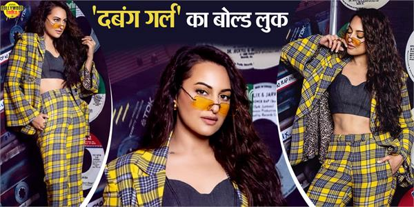 sonakshi sinha looks stylish in her latest pictures