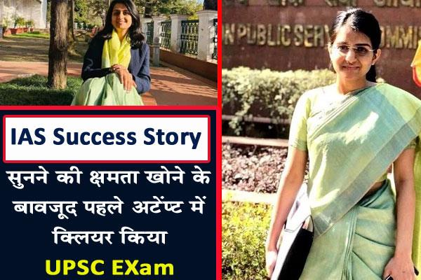 ias success story upsc exam cleared in first appearance