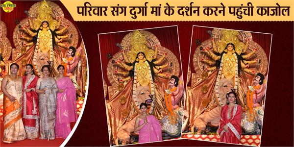 kajol celebrating durga puja with mother tanuja and sister tanishaa mukerji