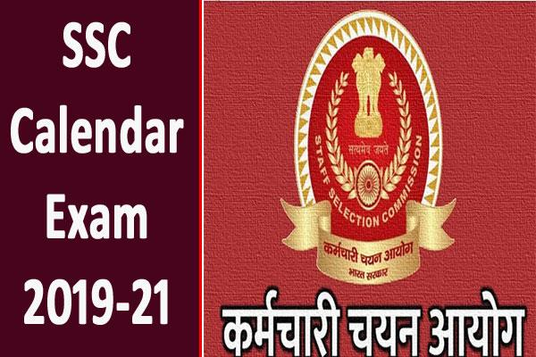 ssc calendar 2019 21 exam calendar released know when examinations will start