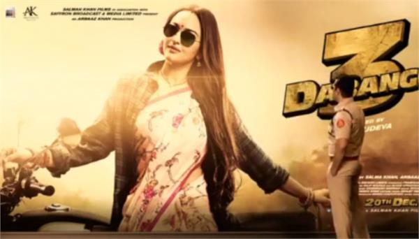 mrs chulbul pandey look revealed from dabangg 3