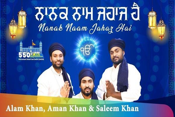 Nanak Naam Jahaz Hai : आलम खान का धार्मिक गीत हुआ रिलीज़