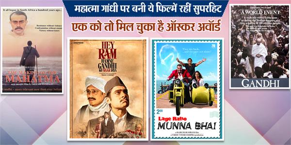 mahatma gandhi 150 jayanti and bollywood movie based on mahatma gandhi